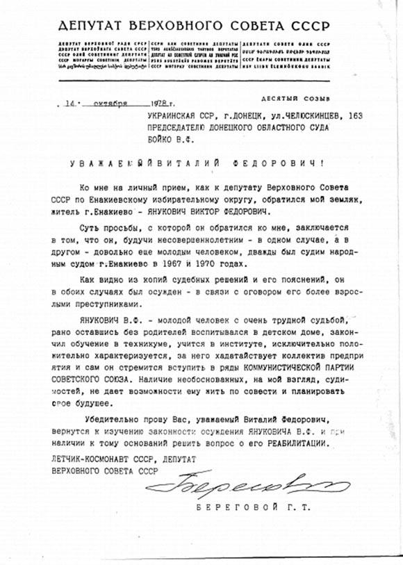 В Донецке назовут улицу именем космонавта-покровителя Януковича, помогшего ему избавиться от судимостей - Цензор.НЕТ 8895