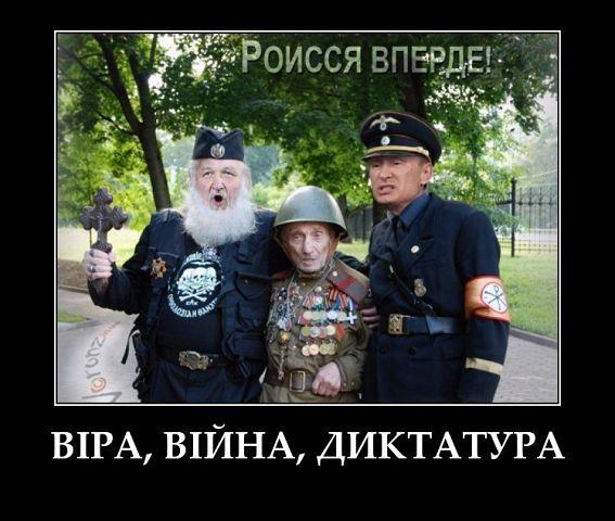 Церковники ответили на давление со стороны России: Уважайте право Украины выбирать свой путь - Цензор.НЕТ 6647