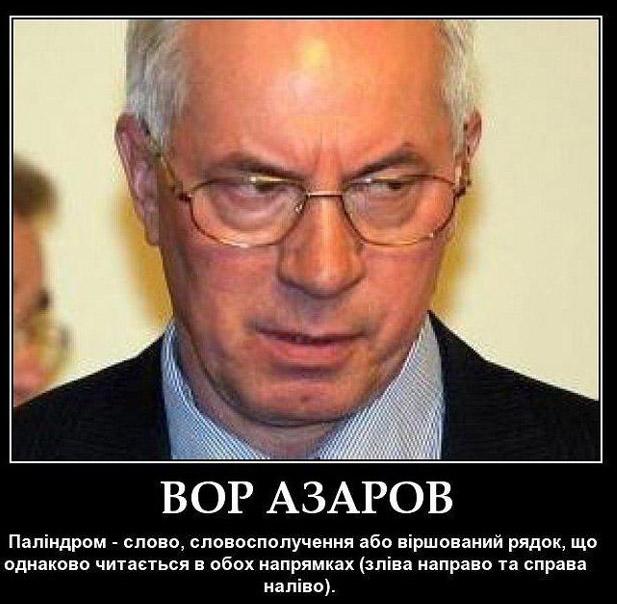 Семья Азарова пыталась спасти свои активы в Европе после расстрела Майдана, - СМИ - Цензор.НЕТ 70
